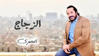 الزجاج - علي الحجار | Ali El haggar - El2ezaz