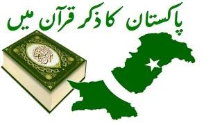 Pakistan Ka Zikr Quran Main width=