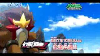 Pokemon Movie 13 The Ruler of Illusion  Z HQ Trailer