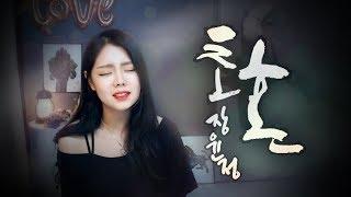 [셀리아 킴] 초혼(招魂, Call The Soul) - 장윤정(Jang Yun Jeong) [주영스트 cover]