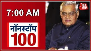 100 Hindi News Nonstop   August 16, 2018 width=