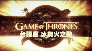 【 台語版 】冰與火之歌:權力遊戲 片頭曲 Game of Thrones Theme (Taiwanese version)
