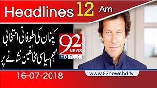 News Headlines | 12:00 AM | 16 July 2018 | 92NewsHD