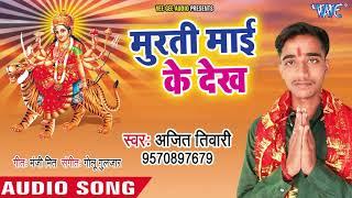 Murti Mai Ke Dekhe || Sringar Mai Ke  || Ajeet Tiwari || Bhojpuri Devi Geet 2018