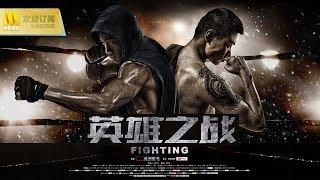 【1080P Full Movie-Eng SUB】《英雄之战/Fighting》硬汉姿态爆棚 热血一战一触即发(陆毅/何润东/魏一 主演)