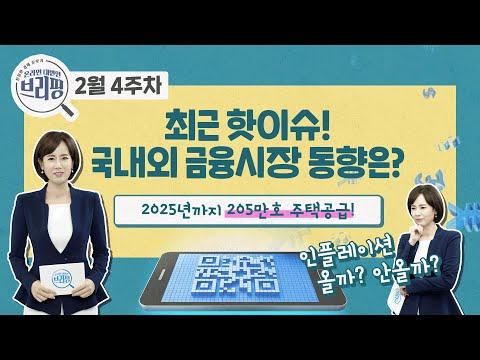 [2월 4주] 최근 핫이슈! 국내외 금융시장 동향은?! | 기획재정부