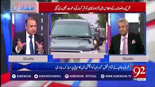 Imran Khan angered at too much protocol in Islamabad | 6 August 2018 | 92News