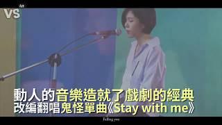 鬼怪OST中文改編《Stay with me》!中文又是不同風格惹!《VS MEDIA》
