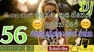 2017 sinhala dj remix New Hit Sinhala Song Dj Smart Style ♛ Special Mix [Mr sinhala Dj]#1 Hit