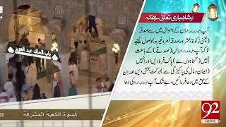 Irshad e Bari Talla | 12 June 2018 | 92NewsHD