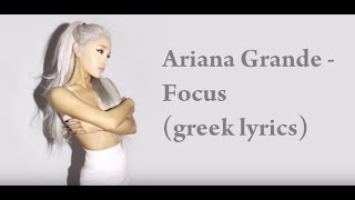 Ariana Grande - Focus (greek lyrics)