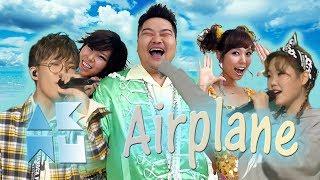 AKMU - Airplane (Turtles Cover) | 악동뮤지션 - 비행기 Full Ver. HQ Audio