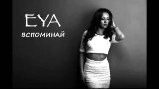 EYA - Вспоминай (Audio)