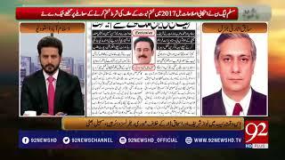 Bakhabar Subh - 05 October 2017 - 92NewsHDPlus