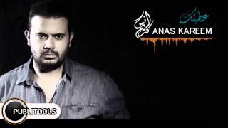 أنس كريم | عطيتك # anas kareem 3tetak