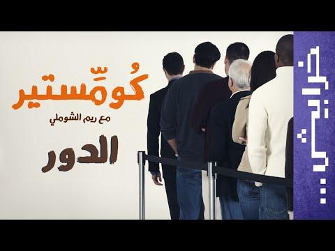 #كوميستير: الحلقة الخامسة - الدور