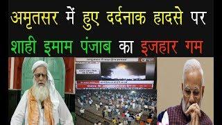 अमृतसर में हुए दर्दनाक हादसे पर Shahi Imam Punjab का इजहार गम