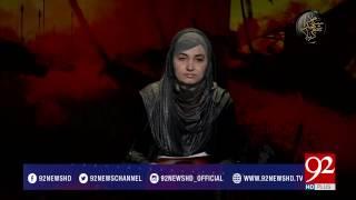 Shuhda E Karbala 18-10-2015 - 92NewsHDPlus