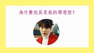 【繁中字】BTS/방탄소년단/防彈《為什麼玧其是我的理想型?》