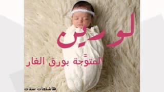 اسماء مواليد بنات 2--1111