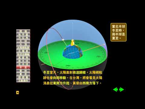 Sun Path Simulator 太陽視運動軌跡模擬器
