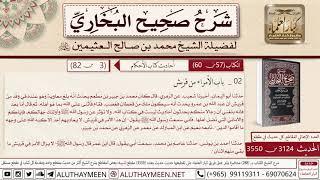 3124 - 3550 باب الأمراء من قريش حديث كان محمد بن جبير بن مطعم يحدث...