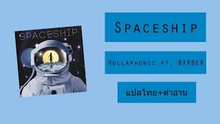 Hollaphonic - Spaceship ft. BXRBER (แปลไทย)