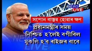 Bogibeel bridge inauguration likely in Dec: Rajen Gohain