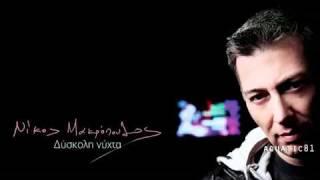 Nikos Makropoulos - Oute Gia Asteio - 2010