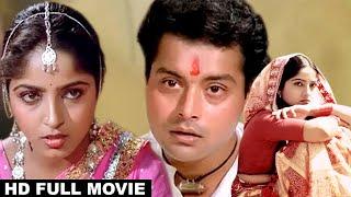 Piya Milan | Mammohan, Sachin, Sadhana Singh | 1985 | HD width=