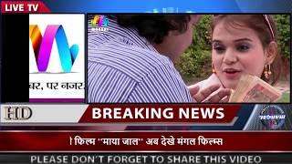 Trailor Maya jaal final || Watch Rajasthani Movie || Mangal Films