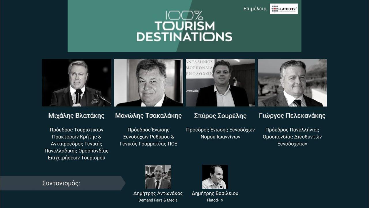Ο ελληνικός τουρισμός στις προκλήσεις του 2021   100% Broadcasting