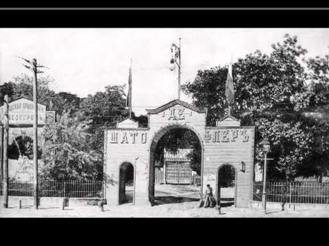 Киев (конец 19 – начало 20 века)