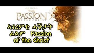 ኣገረምቲ ሓቕታት ፊልም  Passion Of The Christ- ብmussie Girmatsion - RBL Entertainment