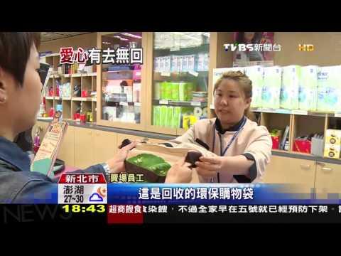 新北賣場「袋袋相傳」 購物袋免費借 - YouTube