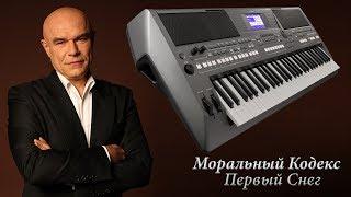 Первый Снег Моральный Кодекс на синтезаторе Yamaha psr s670