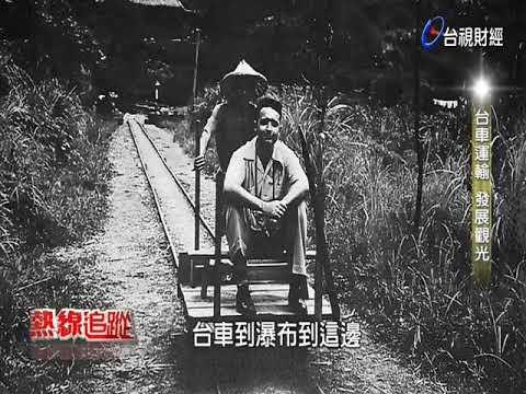 烏來台車 重現風華 - YouTube