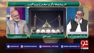 Subh E Noor : Hazrat Imam Abu-ul Qasim Qasheri (RA) - 26 March 2018 - 92NewsHDPlus