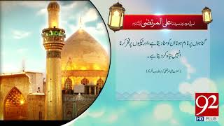 Quote: Hazrat Ali (RA) - 29 March 2018 - 92NewsHDPlus