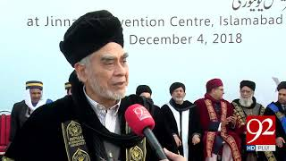 Islamabad: Convocation ceremony held at RIPHAH international University | 4 Dec 2018 | 92NewsHD
