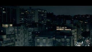 """人人合輯 """"乾坤大挪移"""" RPG x Julia Wu【台北夜空下 Remix】/ RPG x Julia Wu【Under the Stars Remix】"""