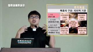 교구 성서40주간 - 루카복음(1-2)