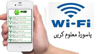 Wifi Key or Password |  How to See Any Wifi Key or Password