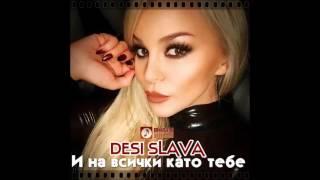 Десислава - И на всички като тебе
