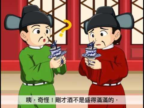 國小_自然_九龍公道杯【翰林出版_四下_第三單元 水的奇妙現象】 - YouTube