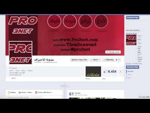 فيس بوك : طريقة جعل حسابك يحتوي على اسمين مختلفين