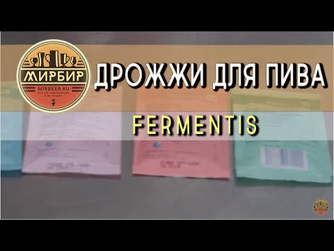 Дрожжи для пива Fermentis. Пивные дрожжи.