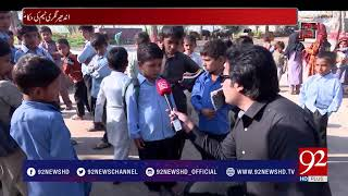 Andher Nagri : Missing Physical Facilities in Government Schools of Punjab- 17 March 2018