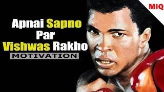 Apnai Sapno Par Vishwas Rakho (D.R.E.A.M) | Hindi Motivational Video