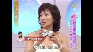 《 女人我最大 》節目,由藝人溫翠蘋介紹CRYOS冰晶胚胎(磁化)面霜。